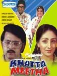 old khatta meetha full movie watch online Khatta meetha - rakesh roshan | full hd bollywood comedy movie bollymania loading unsubscribe from bollymania cancel.